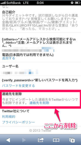 2013 09 28 1021 【連絡先】Twitterにインポートされたアドレス帳(電話帳)を削除する方法