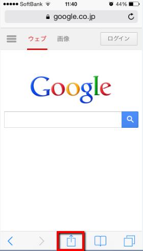 2013 09 28 1156 【iPhone】お気に入りのサイトにホーム画面から速攻でアクセスする方法