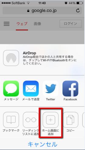 2013 09 28 1157 【iPhone】お気に入りのサイトにホーム画面から速攻でアクセスする方法