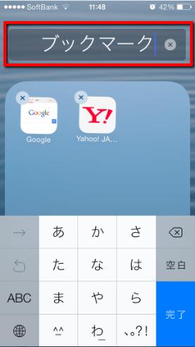 2013 09 28 1220 【iOS7】画面をスッキリ整理!iPhone5の画面上にフォルダを作成する方法