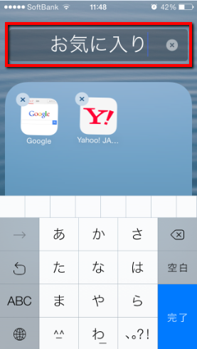 2013 09 28 1222 【iOS7】画面をスッキリ整理!iPhone5の画面上にフォルダを作成する方法