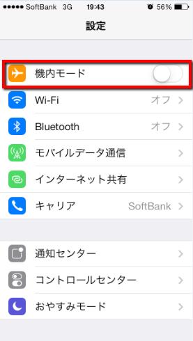 2013 09 28 2036 【iPhone5設定】iPhoneの「機内モード」は通信網の切り替えとバッテリーの節約に使える
