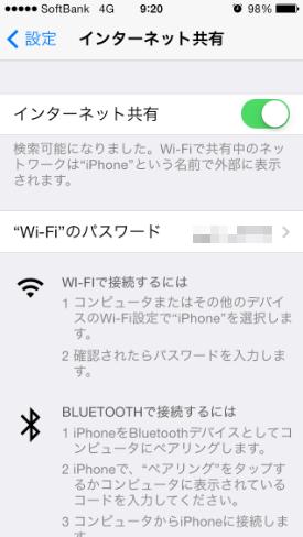 2013 09 29 0951 【テザリング】Wi Fiを必ずOFFに!iPhone5のBluetooth経由でNexus7をインターネット接続する際の注意点