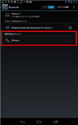 2013 09 29 0955 【テザリング】Wi Fiを必ずOFFに!iPhone5のBluetooth経由でNexus7をインターネット接続する際の注意点