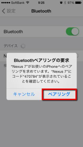 2013 09 29 1006 【テザリング】Wi Fiを必ずOFFに!iPhone5のBluetooth経由でNexus7をインターネット接続する際の注意点