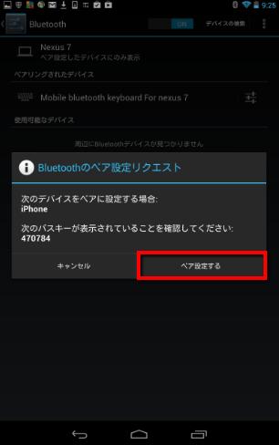 2013 09 29 1006 001 【テザリング】Wi Fiを必ずOFFに!iPhone5のBluetooth経由でNexus7をインターネット接続する際の注意点