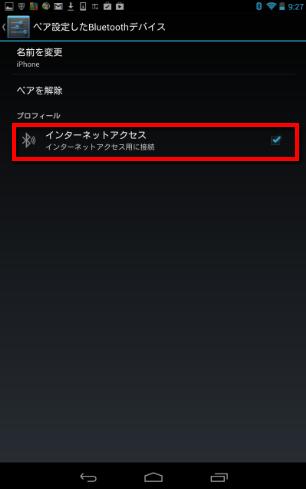 2013 09 29 1011 【テザリング】Wi Fiを必ずOFFに!iPhone5のBluetooth経由でNexus7をインターネット接続する際の注意点