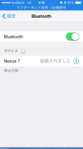2013 09 29 1014 【テザリング】Wi Fiを必ずOFFに!iPhone5のBluetooth経由でNexus7をインターネット接続する際の注意点