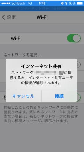 2013 09 29 1015 【テザリング】Wi Fiを必ずOFFに!iPhone5のBluetooth経由でNexus7をインターネット接続する際の注意点
