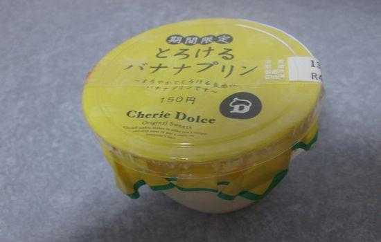IMG 0620 【食べ物】これはキタ━(゚∀゚)━!サークルKサンクスの「とろけるバナナプリン」が美味すぎる!8月最高のヒットデザート!