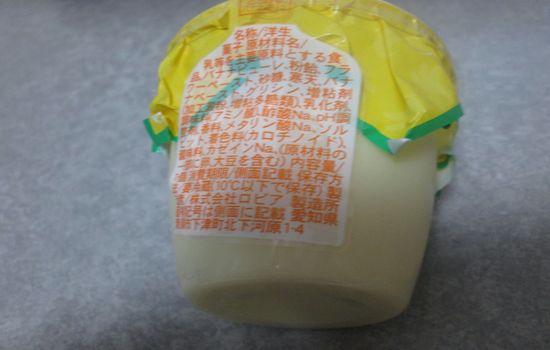 IMG 0622 【食べ物】これはキタ━(゚∀゚)━!サークルKサンクスの「とろけるバナナプリン」が美味すぎる!8月最高のヒットデザート!