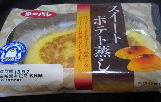 IMG 0626 【食べ物】第一パンの「スイートポテト蒸し」を冷やしたら美味しくいただけました!
