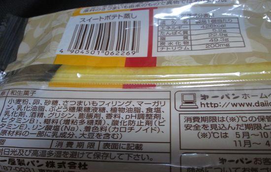 IMG 0627 【食べ物】第一パンの「スイートポテト蒸し」を冷やしたら美味しくいただけました!