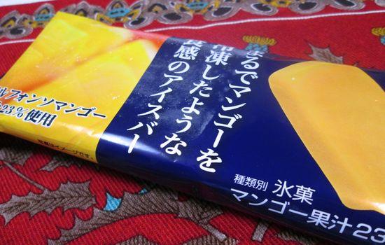 IMG 0642 【食べ物】本物のマンゴー?セブン イレブン限定「まるでマンゴーを冷凍したような食感のアイスバー」の感想