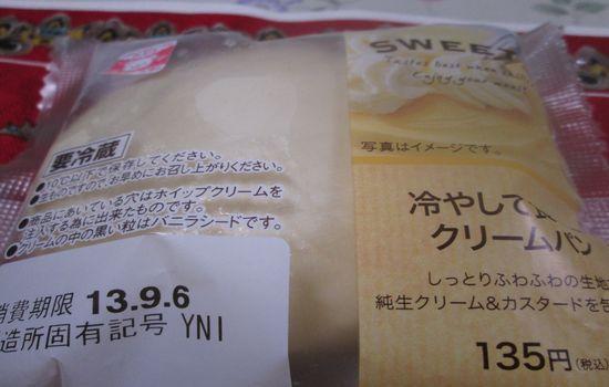 IMG 0649 【食べ物】ホイップクリームとカスタードの絶妙なコンビ!ローソンの「冷やして食べるクリームパン」が美味しすぎる!