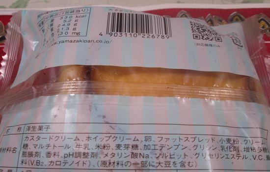 IMG 0655 【食べ物】高カロリー高評価!ローソンの「大きなツインシュー」を食べた感想です