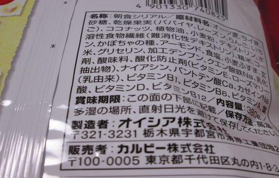 IMG 0664 【食べ物】シリアル売上No1!超人気のカルビーの「フルーツグラノーラ(フルグラ)」を食べた感想です