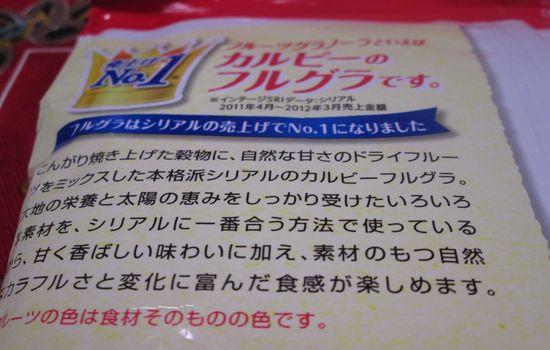 IMG 0665 【食べ物】シリアル売上No1!超人気のカルビーの「フルーツグラノーラ(フルグラ)」を食べた感想です