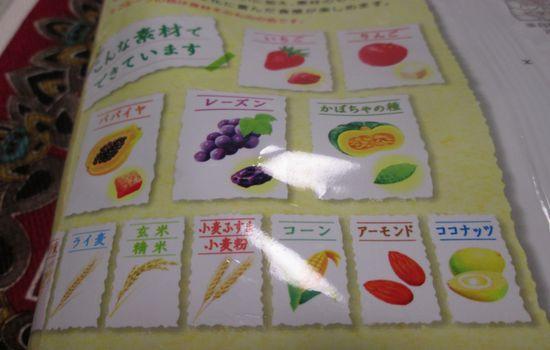 IMG 0669 【食べ物】シリアル売上No1!超人気のカルビーの「フルーツグラノーラ(フルグラ)」を食べた感想です