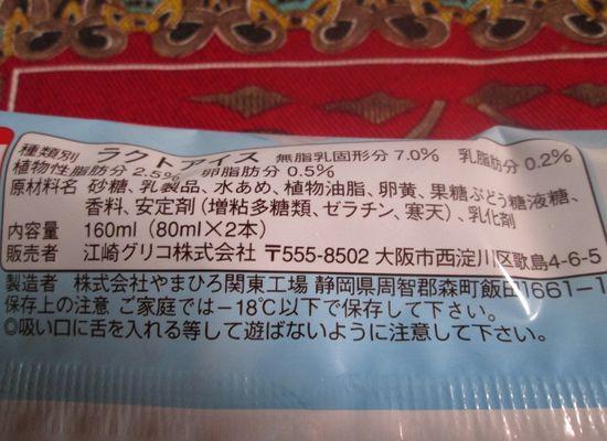 IMG 0672 【食べ物】これは練乳のかき氷そっくりの味!グリコのアイス「パピコバニラのフローズン」を食べた感想です