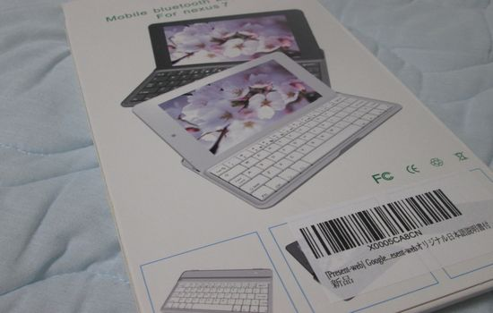 IMG 0694 【キーボード】Nexus7専用の「ワイヤレスBluetoothキーボードスタンド」を購入したらNexus7の操作が超快適になった!