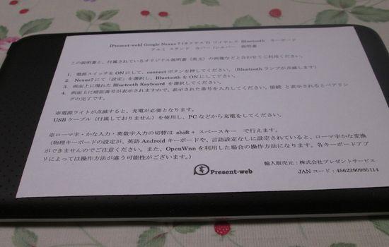 IMG 0697 【キーボード】Nexus7専用の「ワイヤレスBluetoothキーボードスタンド」を購入したらNexus7の操作が超快適になった!