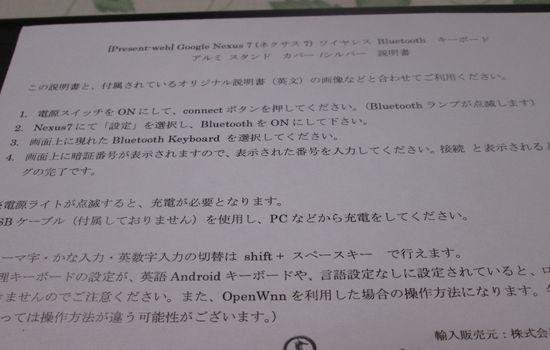 IMG 0698 【キーボード】Nexus7専用の「ワイヤレスBluetoothキーボードスタンド」を購入したらNexus7の操作が超快適になった!