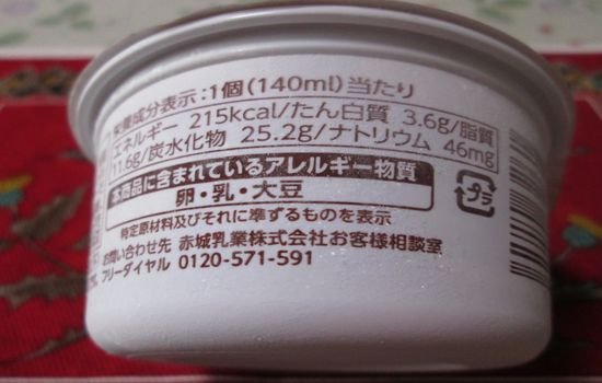 IMG 0709 【食べ物】セブンプレミアムキャラメル&アーモンドカップを食べてみた感想です【レビュー】