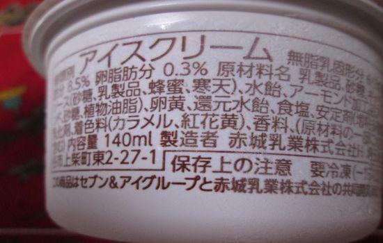 IMG 0710 【食べ物】セブンプレミアムキャラメル&アーモンドカップを食べてみた感想です【レビュー】