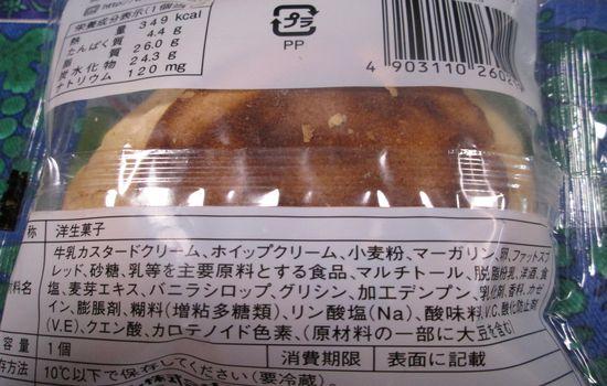IMG 0724 【食べ物】ローソンの「パイシューミルクカスタード&ホイップ 」がヤバイ美味さです!!
