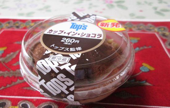 IMG 0745 【食べ物】クルミが美味い!!ローソンの「【TOPS監修】 カップインショコラ」を食べた感想です