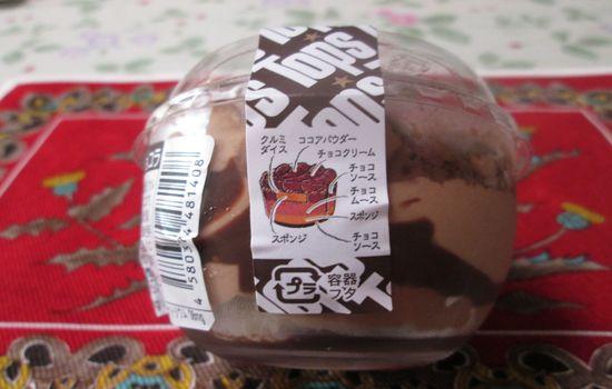 IMG 0747 【食べ物】クルミが美味い!!ローソンの「【TOPS監修】 カップインショコラ」を食べた感想です
