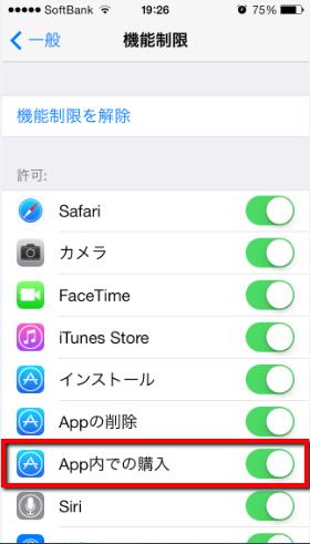 2013 10 03 2007 001 【iOS7】「失敗」のメッセージ。アプリ内でアドオンが購入できない!iPhoneを再起動したらあっさり解決。