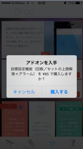 2013 10 03 2015 001 【iOS7】「失敗」のメッセージ。アプリ内でアドオンが購入できない!iPhoneを再起動したらあっさり解決。