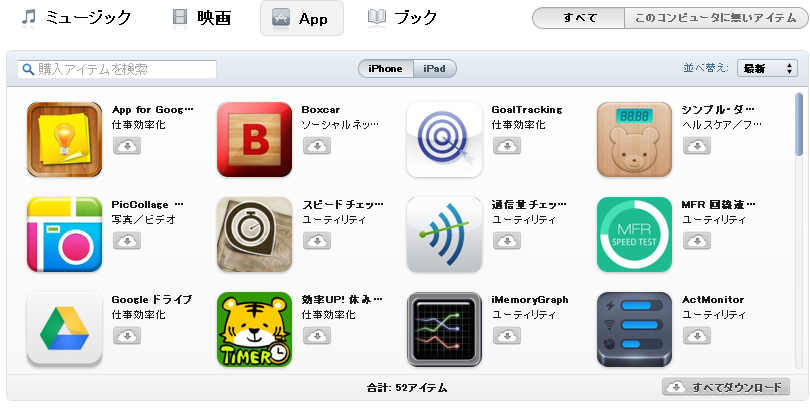 2013 10 07 2048 【iOS7】iPhone5の「購入済みアプリ」をiPhone、PCで確認する方法