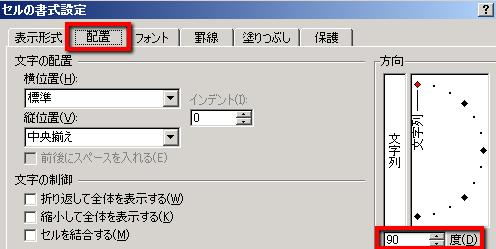2013 10 13 1910 【マイクロソフトオフィス】EXCEL(エクセル)のセルの中に「左向き矢印」を入力する方法