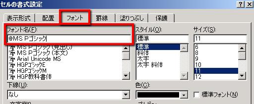 2013 10 13 1910 001 【マイクロソフトオフィス】EXCEL(エクセル)のセルの中に「左向き矢印」を入力する方法