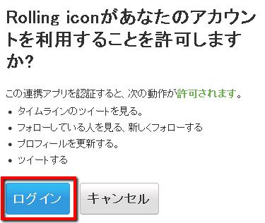 2013 10 13 1951 【ITサービス】「RollingIcon(ローリングアイコン)」でTwitterのアイコン画像を簡単に切り替える