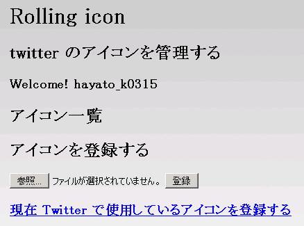 2013 10 13 1952 【ITサービス】「RollingIcon(ローリングアイコン)」でTwitterのアイコン画像を簡単に切り替える