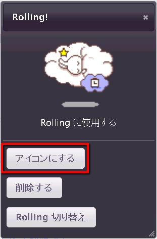 2013 10 13 1955 001 【ITサービス】「RollingIcon(ローリングアイコン)」でTwitterのアイコン画像を簡単に切り替える