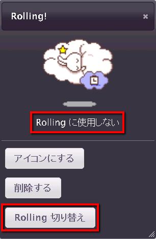 2013 10 13 2052 【ITサービス】「RollingIcon(ローリングアイコン)」でTwitterのアイコン画像を簡単に切り替える