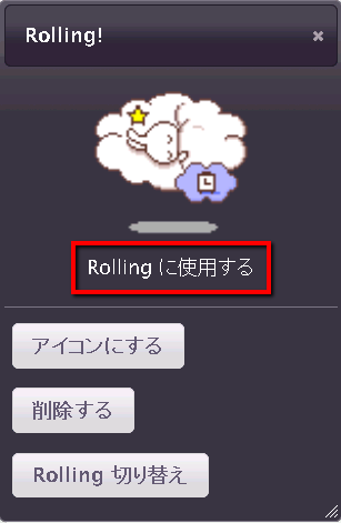 2013 10 13 2052 001 【ITサービス】「RollingIcon(ローリングアイコン)」でTwitterのアイコン画像を簡単に切り替える