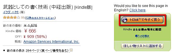 2013 10 14 0821 【Amazon】kindle(キンドル)ストアで本を購入する方法【手順】