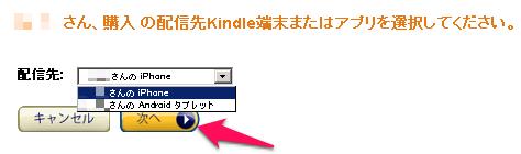 2013 10 14 0822 【Amazon】kindle(キンドル)ストアで本を購入する方法【手順】