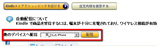 2013 10 14 0829 【Amazon】kindle(キンドル)ストアで本を購入する方法【手順】