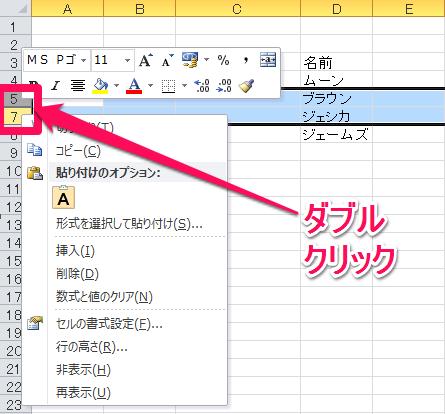 2013 10 15 2013 【エクセル】何故か再表示されない?EXCELで非表示にした行を確実に再表示する方法