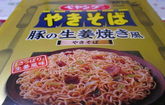 IMG 0767 【食べ物】味ではなく香りが豚の生姜焼き!ペヤング「豚の生姜焼き風やきそば」を食べた感想