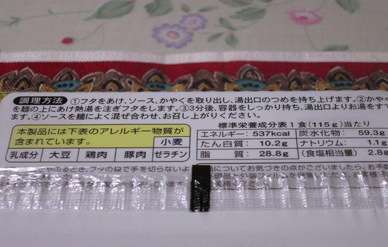 IMG 0769 【食べ物】味ではなく香りが豚の生姜焼き!ペヤング「豚の生姜焼き風やきそば」を食べた感想