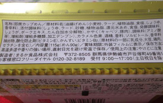 IMG 0770 【食べ物】味ではなく香りが豚の生姜焼き!ペヤング「豚の生姜焼き風やきそば」を食べた感想