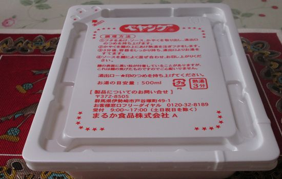 IMG 0771 【食べ物】味ではなく香りが豚の生姜焼き!ペヤング「豚の生姜焼き風やきそば」を食べた感想